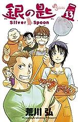 ��κ� Silver Spoon 13 (��ǯ����ǡ����ߥå���)