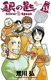 銀の匙 Silver Spoon 13 (少年サンデーコミックス)