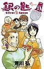 銀の匙 Silver Spoon 第13巻