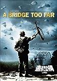 遠すぎた橋(2枚組) (初回生産限定) [DVD]