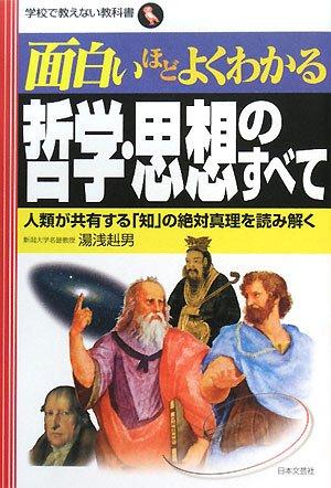 面白いほどよくわかる哲学・思想のすべて―人類が共有する「知」の絶対真理を読み解く (学校で教えない教科書)