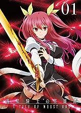 「落第騎士の英雄譚」BD全6巻予約受付中。ドラマCDなど同梱