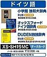 カシオ 電子辞書 追加コンテンツ microSD版 小学館独和大辞典 オックスフォード独語辞典 XS-SH19MC
