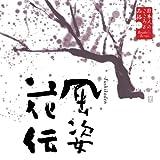 日本人のこころと品格(6)~風姿花伝
