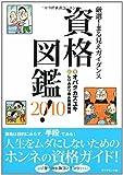 厳選!まる見えガイダンス 資格図鑑!2010