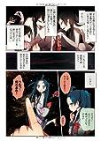 なつひめ-黒星紅白- (WANI MAGAZINE COMICS)