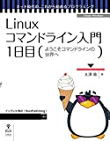 Linux�R�}���h���C�����@1��� (�l�b�g����́A���ꂩ��n�߂�v���O���~���O�iNextPublishing�j)