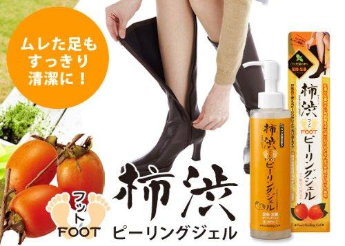 柿渋フットピーリングジェル