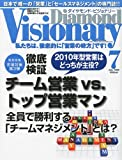 Diamond Visionary (ダイヤモンド・ビジョナリー) 2009年 07月号 [雑誌]