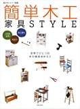 簡単木工家具STYLE—1万円以内・半日で・初心者も (私のカントリー別冊)