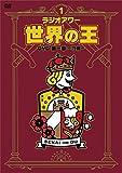 「ラジオアワー・世界の王」第一章 ~刀剣~ [DVD]