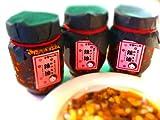 美味しくてビックリ おつまみ辣油(3本セット)