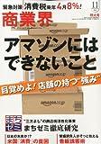 商業界 2013年 11月号 [雑誌]