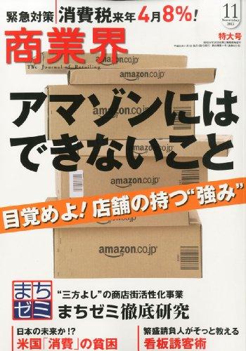 商業界 2013年 11月号 [雑誌] [雑誌] / 商業界 (刊)