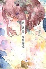 テレビアニメ化決定の押見修造の漫画「惡の華」第7巻