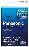 パナソニック eneloop 急速充電器セット 単4形充電池 2本付き スタンダードモデル K-KJ23MCC02