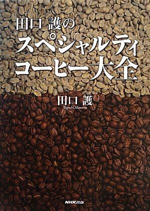 田口護のスペシャルティコーヒー大全