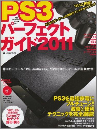 PS3パーフェクトガイド 2011 (INFOREST MOOK PC・GIGA特別集中講座 409)
