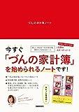 づんの家計簿ノート (ぴあMOOK)