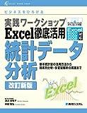 Excel徹底活用統計データ分析―ビジネスをひろげる (実践ワークショップ―EXCEL WORK SHOP)