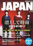 ROCKIN'ON JAPAN (ロッキング・オン・ジャパン) 2012年 12月号 [雑誌]