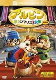 アルビン / 歌うシマリス3兄弟 (特別編) [DVD]