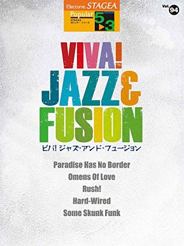 STAGEA ポピュラー(5~3級) Vol.94 VIVA! JAZZ & FUSION
