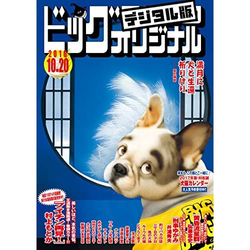 ビッグコミックオリジナル 2016年20号(2016年10月5日発売) [雑誌]