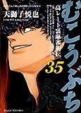 むこうぶち(35) (近代麻雀コミックス)