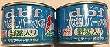 2缶セット デビフ ひな鶏レバーの水煮 野菜入り160g×2
