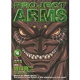 Project arms 4―テレビアニメ版 (少年サンデーコミックス ビジュアルセレクション)