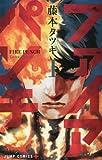 ファイアパンチ 1 (ジャンプコミックス)