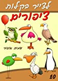 Drawing Books: How to Draw Comics Birds for Beginners (Hebrew Edition) (How to Draw (Hebrew Edition) Book 10)