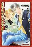 幻惑の鼓動25 (キャラコミックス)