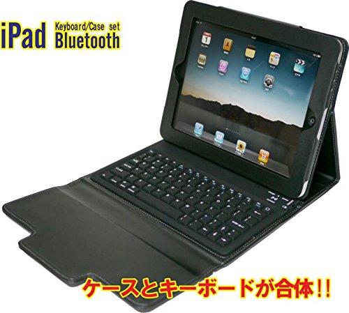 無線式キーボード内蔵iPad革ケースiPad Bluetooth Keyboard/case SETiPadブルートゥースキーボードiPhone、WINDOWSにも使用可能  快適日本語ローマ字入力ipad3対応
