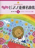 きらきらピアノ こどものピアノ連弾名曲集(1)バイエル~ブルクミュラー程度