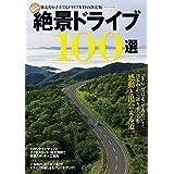 Amazon.co.jp: 学研ムック 絶景ドライブ100選 電子書籍: ル・ボラン編集部: Kindleストア