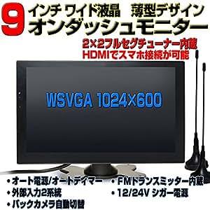 2×2フルセグ内蔵9インチ液晶モニター/トップボタン/12・24V/高解像度1024x600/オートディマー/HDMI/スピーカー内蔵[TF9HE]