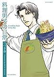 料理男子の日常 / つづき 春 のシリーズ情報を見る