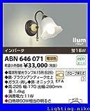 コイズミ照明 イルムブラケット ABN646071 の中古画像