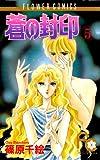 蒼の封印(5) (フラワーコミックス)