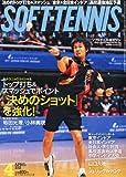 SOFT TENNIS MAGAZINE (ソフトテニス・マガジン) 2012年 04月号 [雑誌] [雑誌] / ベースボール・マガジン社 (刊)