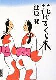 花はさくら木 (朝日文庫)