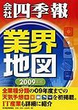 会社四季報業界地図 (2009年版)