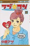ラブ★コン (15) (マーガレットコミックス (4124))