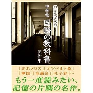 おとなのための中学校国語の教科書傑作集 [Kindle版]