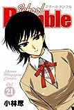 School Rumble Vol.21 (21) (少年マガジンコミックス)