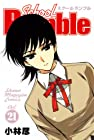 School Rumble 第21巻