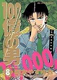 100億の男(8) (ビッグコミックス)
