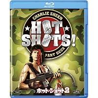 ホット・ショット2 [Blu-ray]